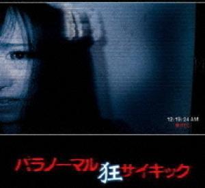 Paranormal Psychic : Kyo