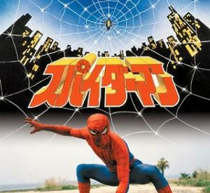 Supaidâman - The Japanese Spider-Man