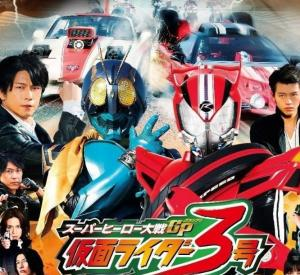 Super Hero Taisen GP : Kamen Rider 3