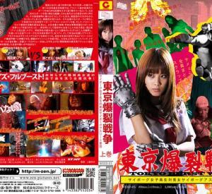Tokyo Ballistic War Vol.1 : Cyborg High School Girl VS. Cyborg Beautiful Athletes