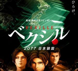 Vexille - 2077 Japan National Isolation