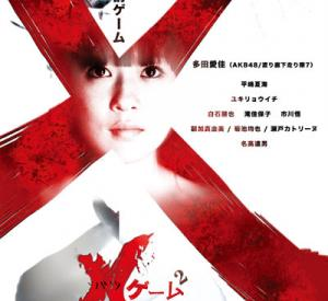 X-Game 2