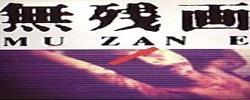Mu Zan E