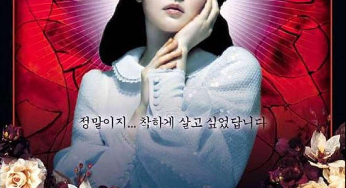 Affiche coréenne