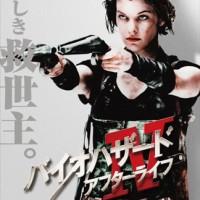 Resident Evil : Afterlife 3D