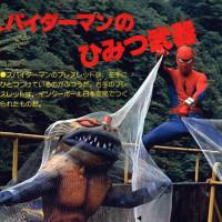 Supaidâman - The Japanese Spider-Man
