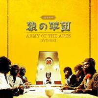 L'Armée des Singes
