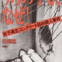 Joshikôsei konkurîto-zume satsujin-jiken