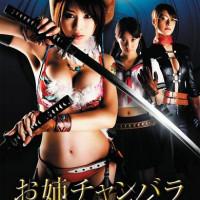 Oneechanbara - The Movie : Vortex