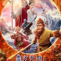 The Monkey King 3 : Kingdom of Women
