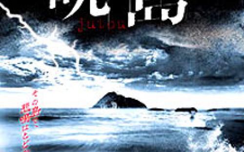 Slaughter Island - Cursed Island