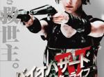 Resident Evil : Afterlife 3D, des posters japonais