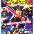 Dragon Ball: Ssawora Son Goku Igyeora Son Goku