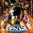 Space Sheriff Gavan : The Movie