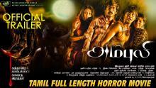 AMBULI 3D Trailer
