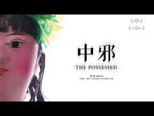 The Possessed (中邪, 2018) horror trailer
