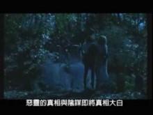【鬼太郎:千年咒歌Kitaro and the Millennium Curse】台灣版預告