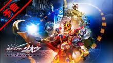 NEXT TIME- Kamen Rider Geiz Majesty V-Cinema Trailer (English Subs)