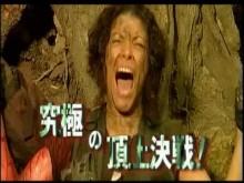 LAND OF DEATH (2003) Trailer