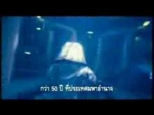 Mercury Man (Thailand Movie Trailer)