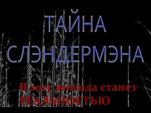 Тайна Слэндермэна/ Secret of Slenderman (2013)