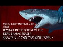 Месть в лесу мёртвых акул. Тизер / Revenge in the forest of the dead sharks. Teaser (2019)
