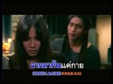 Ocean Butterfly - ผีเสื้อสมุทร trailer