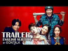 The Odd Family: Zombie On Sale (2019) 기묘한 가족 Movie Trailer 2 | EONTALK