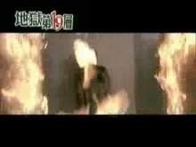 Naraka 19 (Trailer)