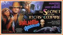 The Secret Of The Inca's Empire (1987) German VHS Trailer - Color / 2:51 mins
