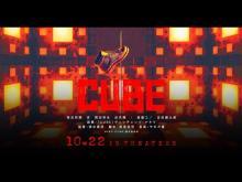 映画『CUBE』特報|2021年10月22日(金)全国公開