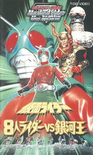 8 Kamen Riders vs. Galaxy King