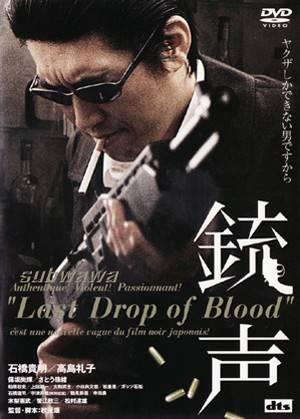 Jusei : Last drop of blood