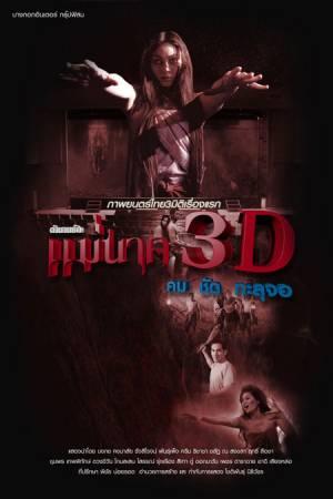 Ghost of Mae Nak 3D