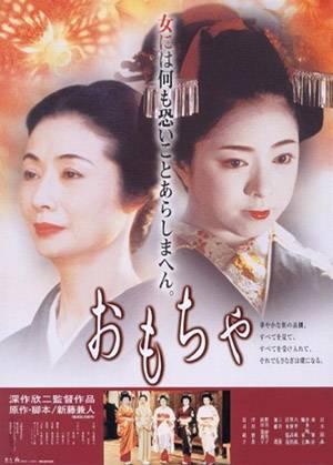 The Geisha house