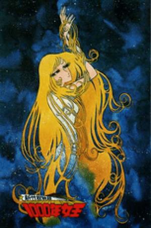 Princesse Millenium