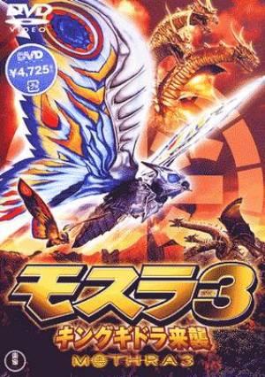 Rebirth Of Mothra 3