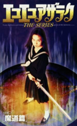 Wizard of Darkness - La Série