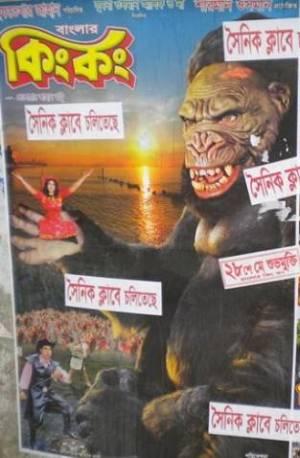 Banglar King Kong