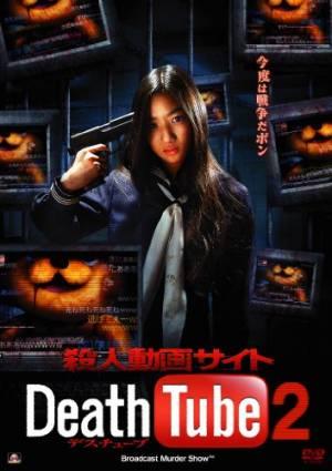 Death Tube 2