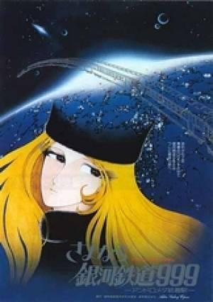Galaxy Express 999 - Le Film