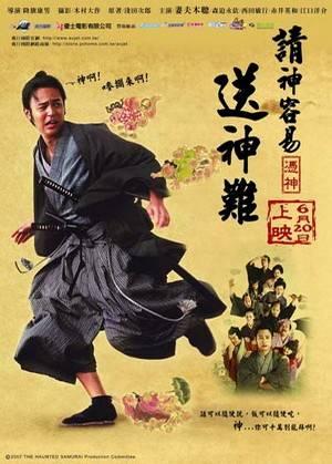 The Haunted samurai