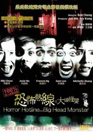 Horror hotline - Big head monster
