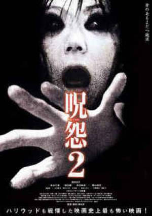 Ju-on : The Grudge 2