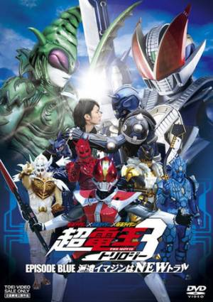 Kamen Rider × Kamen Rider × Kamen Rider the Movie : Cho-Den-O Trilogy - Episode Blue - The Dispatched Imagin is Newtral