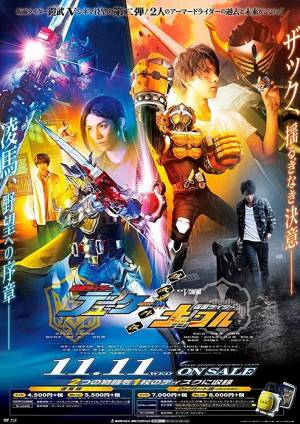 Kamen Rider Gaim Gaiden : Kamen Rider Duke and Knuckle