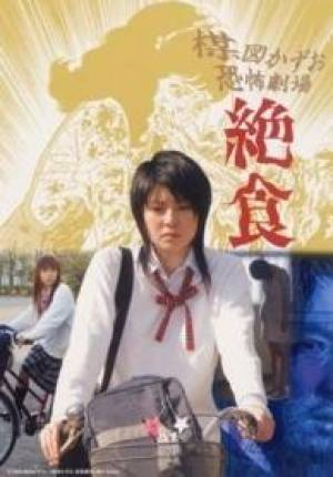 Kazuo Umezu's Horror Theater Volume 6 : Ambrosia