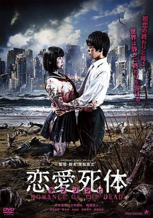 Love Zombie : Romance of the Dead
