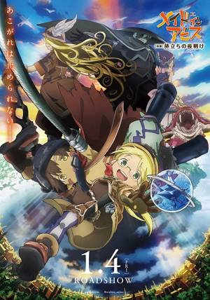 Made in Abyss : Journey's Dawn
