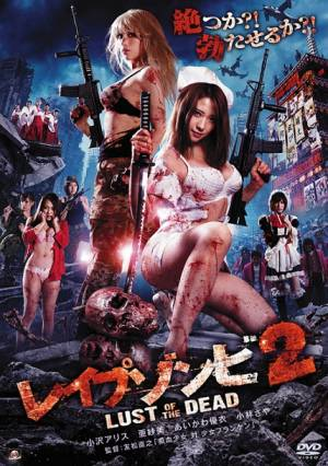 Rape Zombie : Lust of the Dead 2